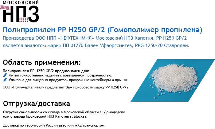 pp-h250-gp2