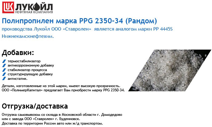 ppg-2350-34