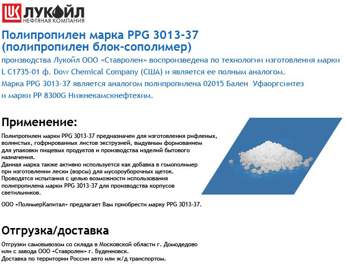 ppg-3013-37-2
