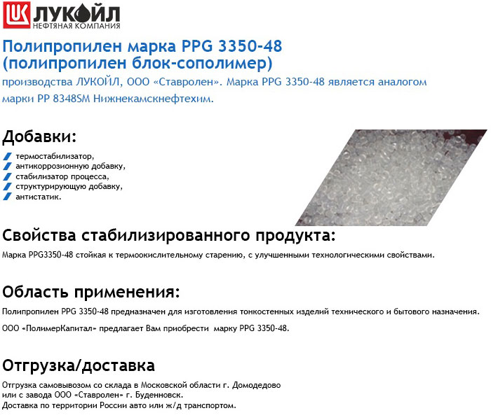 ppg-3350-48